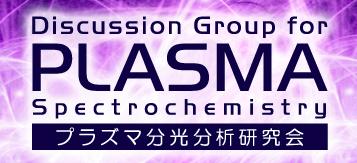 プラズマ分光分析研究会