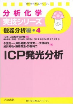 ICP発光分析