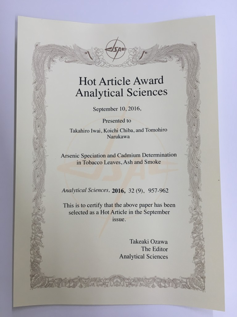 当研究室の論文がHot Article Awardを受賞