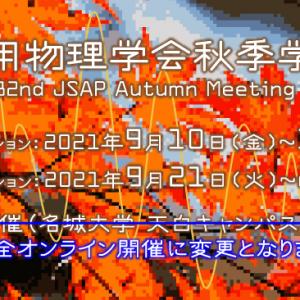 JSAPmeeting2021a-w960-ja