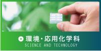 環境・応用化学科