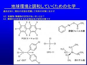 Geochem-lab-intro5
