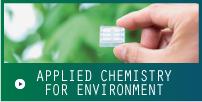 環境応用化学科ページへ